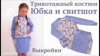 Как сшить юбку с карманами / Трикотажный костюм: свитшот и юбка #DIY #sewing