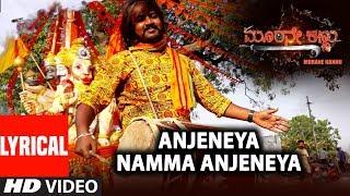 Anjeneya Namma Anjeneya Lyrical Murane Kannu Shrya G Sachina Nazeer K N Radha Krishna Basrur