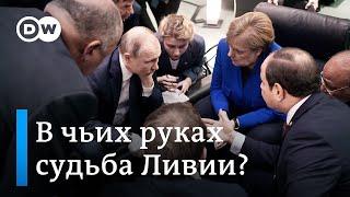 Меркель нужна помощь Путина и Эрдогана для урегулирования конфликта в Ливии. DW Новости (20.01.2020)