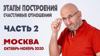 Этапы построения счастливых отношений часть 2 Москва 31 октября 2020