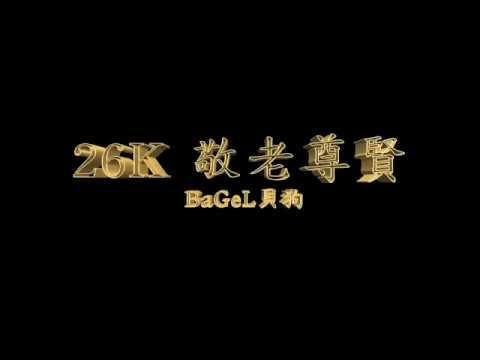 貝狗BaGeL-26k敬老尊賢【Official Lyrics Video】 #1