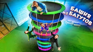 A TOWER of 10 TRAMPOLINES! who is the LAST SURVIVAL will receive $ 2000 Challenge! *** WORLD RECORD