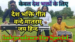 Independence Day | 15 August | Sandese Aate Hai | Desh Bhakti Song 2019 Octapad  Ashish Barghati
