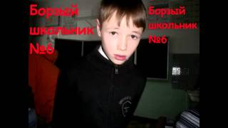 Борзый Школьник №6