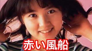浅田美代子 #赤い風船 #宅録 5月10日(日)アップ.
