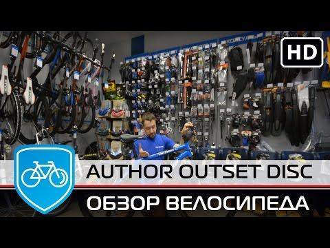 Обзор велосипед Author