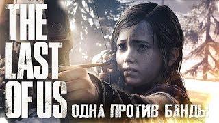 СЛУЧАЙНОСТЕЙ НЕ БЫВАЕТ #8 ➤ The Last of Us ➤ Максимальная сложность