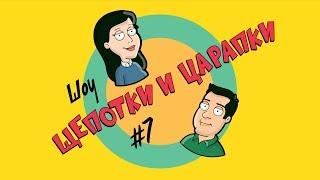 Щепотки и Царапки #7. Лоббисты за секс. Розалия развела Георгия.