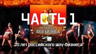История российского шоу-бизнеса - Часть 1