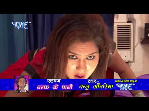 HD  बरफ के पानी - Baraf Ke Pani | Video JukeBOX | Bablu Sanwariya | Bhojpuri Hot Song 2015 new