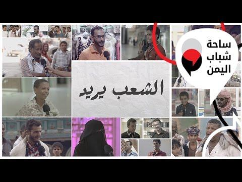فيديو: ماذا يريد الشعب ؟