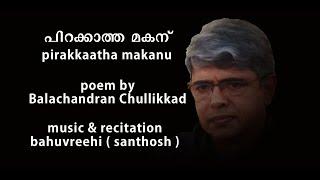 Pirakkaatha Makanu - Balachandran Chullikkaad