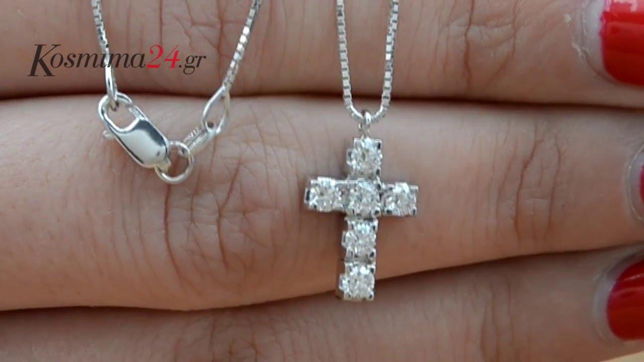 Γυναικείος σταυρός με μπριγιάν Κ18 021702C - YouTube 650666bbfce