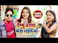 #Video Song 2020 || टिकुली पर टेम्पू वाला फंस गईल बा || #Awadhesh Premi Yadav || Bhojpuri Video ||