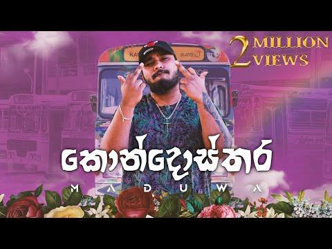 Maduwa - Kondosthara (කොන්දොස්තර) - Official Music Video