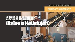 PROSKUNEO | SUNDAY MOMENTS | LIVE | 찬양해 할렐루야 | Raise a Hallelujah