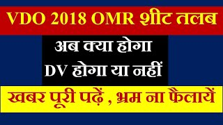 upsssc latest news | vdo 2018 | vdo document verification