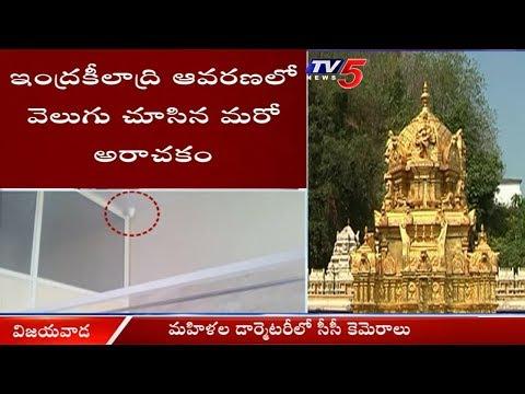 CC Cameras Inside Women's Dressing Rooms | Vijayawada Kanaka Durga Temple | TV5 from YouTube · Duration:  14 minutes 52 seconds