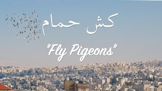 """""""Fly Pigeons"""" 