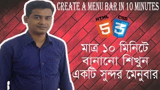 How To Create a Menu Bar with HTML5 and CSS3 Bangla Tutorial |  How To Make a Professional Menu Bar