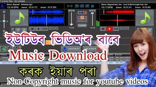 Videoৰ বাবে Free Music ক 39 ৰ পৰা ল 39 ব Non copyright music for youtube videos RituPan Niyor Creations