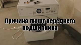 ремонт пральної машини lg своїми руками