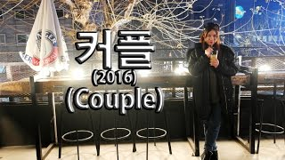 젝스키스 (Sechskies) - 커플 2016 (Couple) Dance Cover by Jasmine [Korea Version]