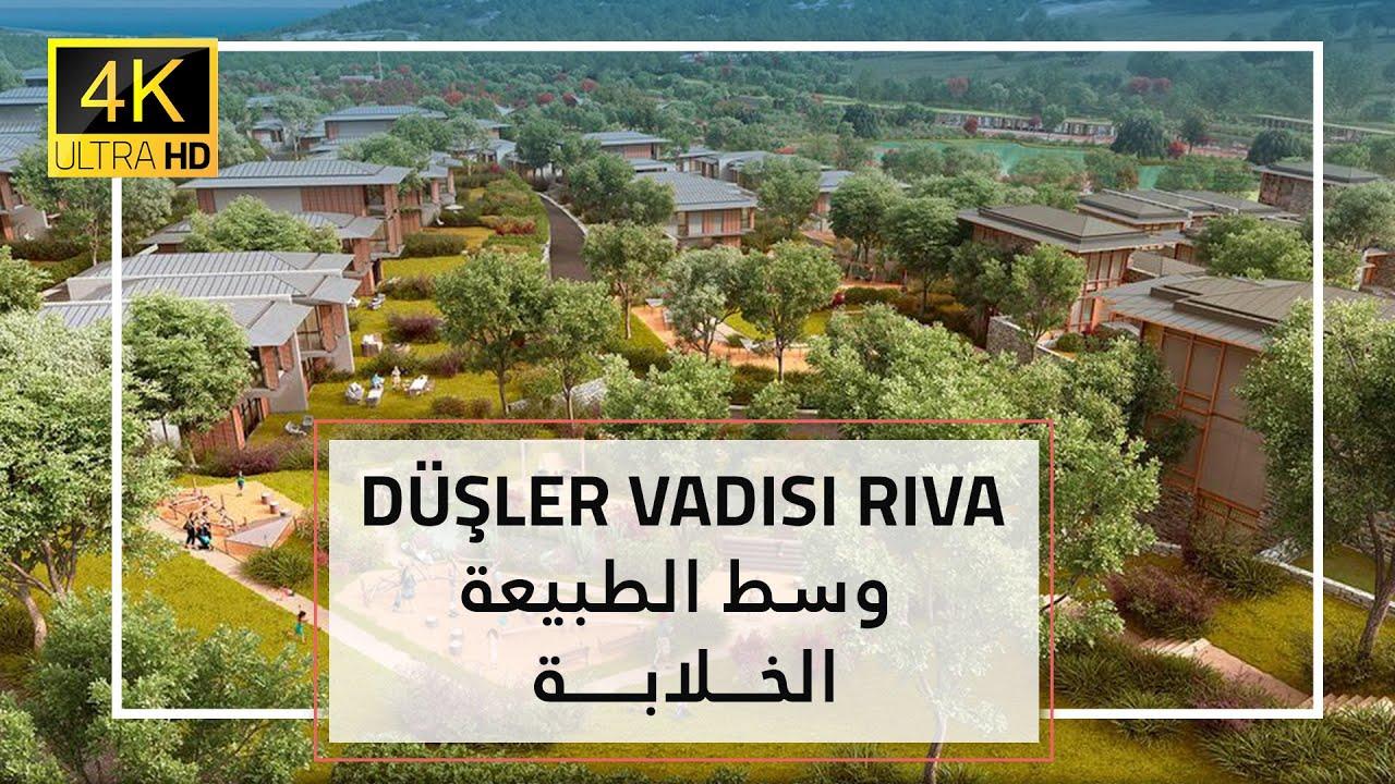 فلل للبيع في اسطنبول | شرح مجسم مشروع دوشلار واديسي ريفا في بيكوز