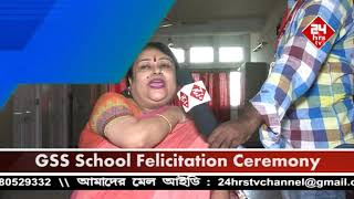 GSS school felicitation ceremony