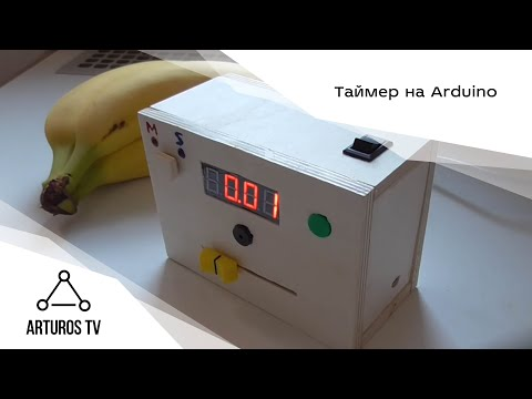 Таймер на Arduino  [Arduino Timer]