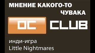 Мнение какого-то чувака №5 - инди-игра Little Nightmares [OCClub.ru]