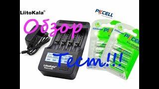 Зарядка LiitoKala 400, аккумуляторы Pkcell! Обзор и Тест!