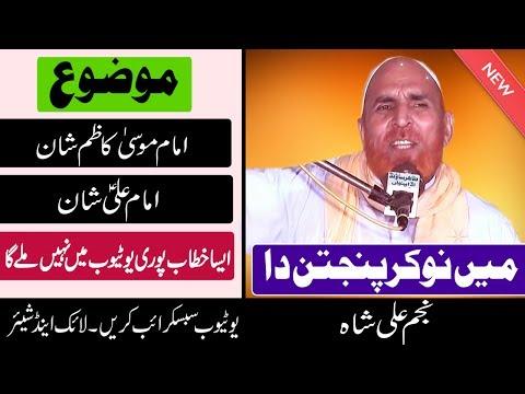 Najam Shah New Bayan 2018    Imam musa kazim    Shan mola ali    New Latest Bayan 2018