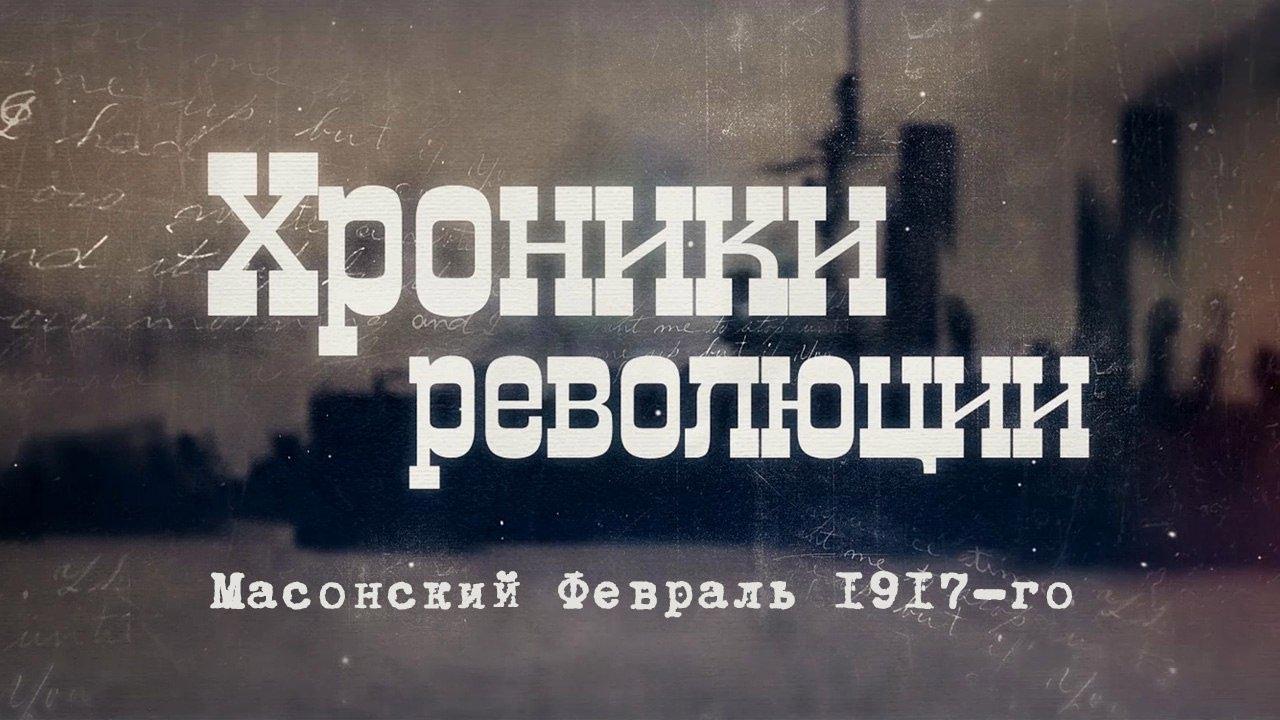 Хроники революции. Масонский Февраль 1917-го