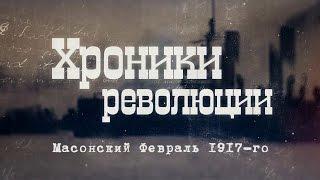 Хроники революции  Масонский Февраль 1917 го
