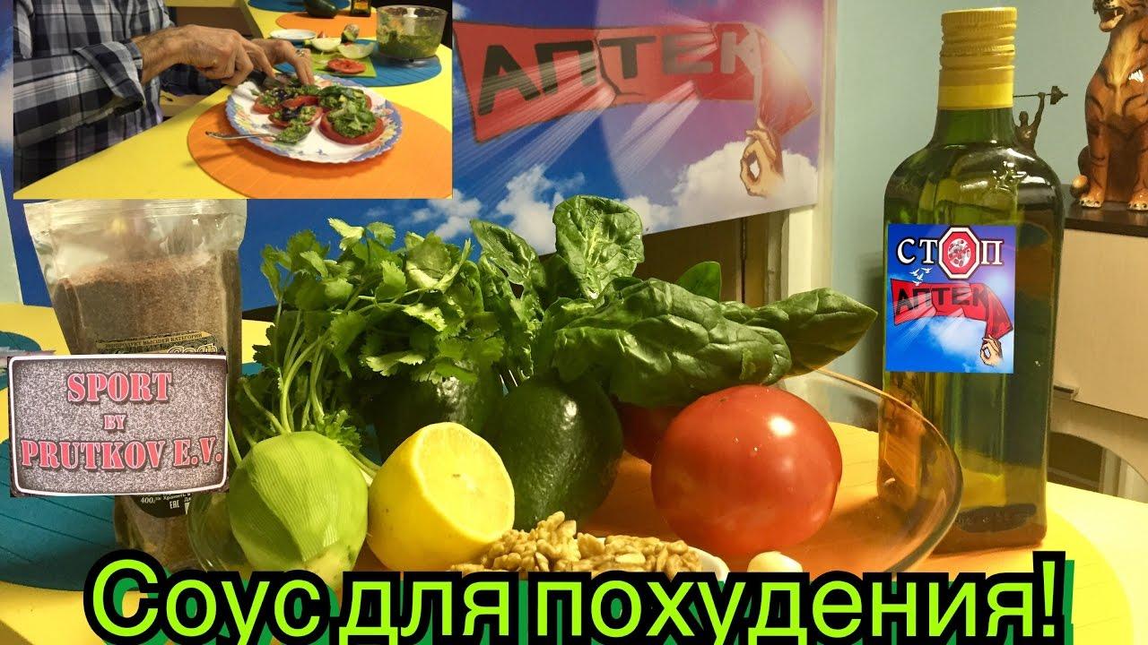 Сыроедческий соус для похудения от Пруткова Евгения!