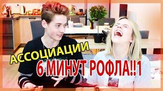 АССОЦИАЦИИ С РОМОЙ // РОФЛЕРА АРМИЕЙ НЕ ИЗМЕНИТЬ