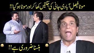 Jani Sajjad Aur Faisalabadi Mota Sheikh Amne Samne!! | Seeti 41 | 24 Nov 2018 | City 41