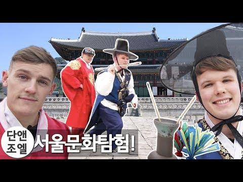 한복 처음 입어 본 단 앤 조엘의 서울 문화 탐험!