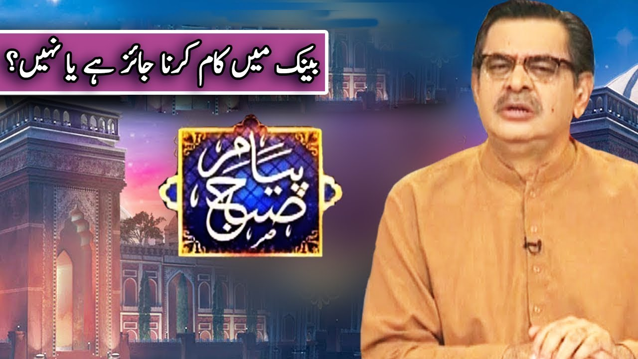 Peyam e Subh With Aneeq Ahmed | 19 July 2019 | Dunya News