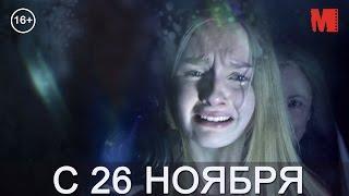 Дублированный трейлер фильма «Визит»