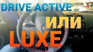 ЧТО ЛУЧШЕ КУПИТЬ ЛАДА ГРАНТА ДРАЙВ АКТИВ ИЛИ ГРАНТА ЛЮКС (LADA Granta Drive Active VS LUXE 2019)?