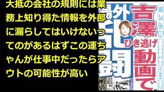 【悲報】吉澤ひとみの「ひき逃げ動画」の真実がこちら……