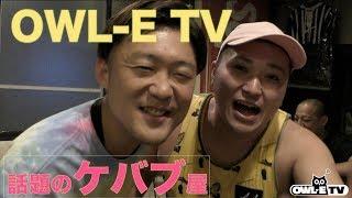 OWL-E TV 八郎潟出身のアーティストOWL-Eが 不定期でお送りする秋田の素...