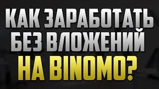🔴БИНАРНЫЕ ОПЦИОНЫ - 8250 РУБЛЕЙ БЕЗ ВЛОЖЕНИЙ НА БЕСПЛАТНЫХ ТУРНИРАХ В BINOMO 🔴