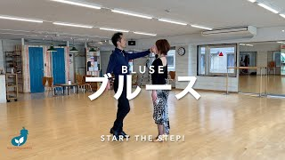 社交ダンスビギナー向けステップ - ブルース NAS DANCE DESIGN【START THE STEP! スタンダード/ブルース】