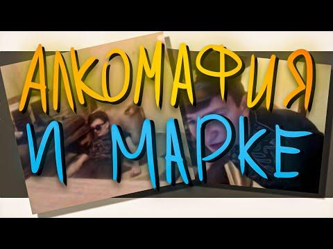 Mapke как смысл жизни