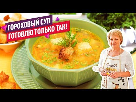 Гороховый Суп ПО-ДОМАШНЕМУ! (Без копченостей! Готовлю только так!)