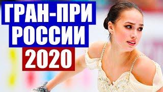Гран при России 2020 по фигурному катанию в Москве 3 й этап Женщины Короткая программа