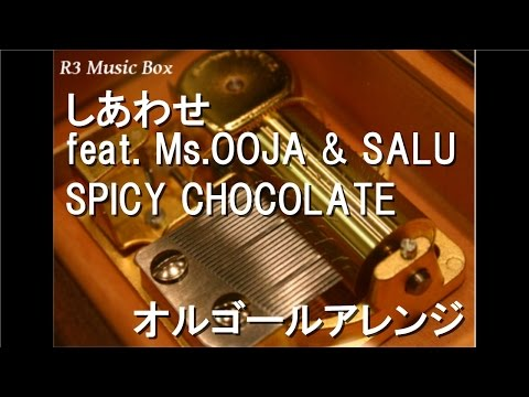 しあわせ feat. Ms.OOJA & SALU/SPICY CHOCOLATE【オルゴール】